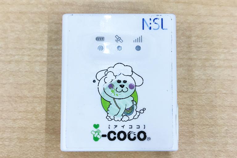 みまもり支援GPS i-coco(アイココ)