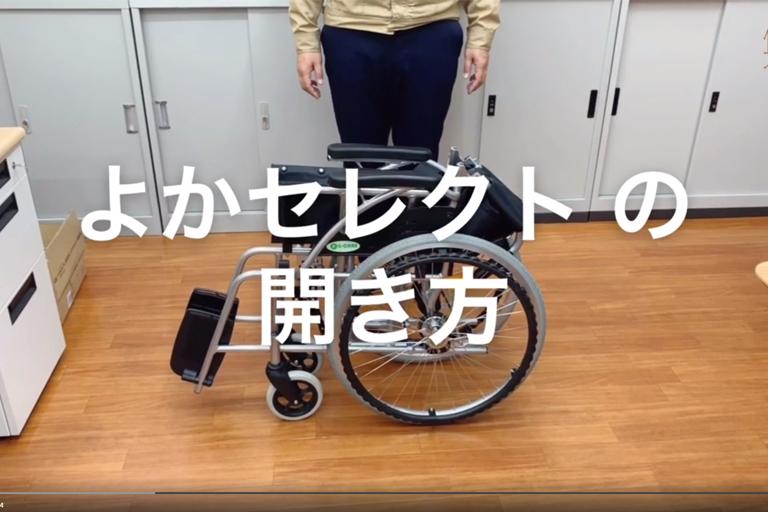 動画で解説!