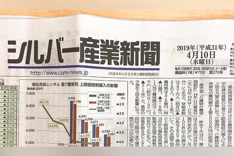 シルバー産業新聞に!!