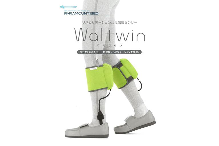 「ワルツイン」リハビリテーション用足底圧センサー