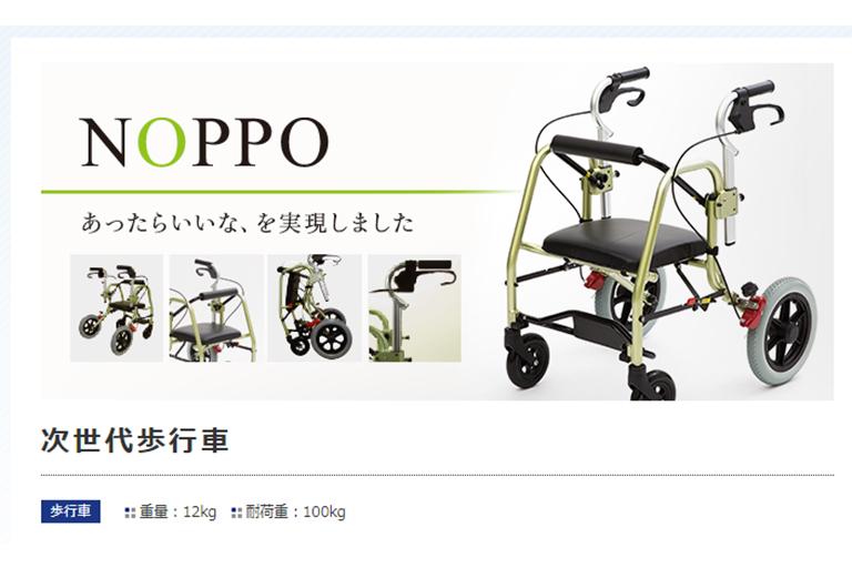 次世代歩行車「NOPPO」