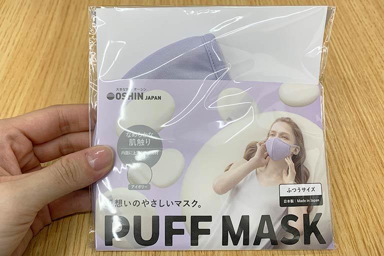 ふわふわパフマスク