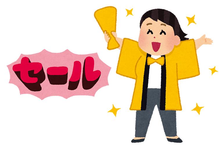 楽天スーパーSALE★