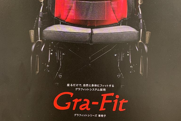 車椅子「GRA-FIT」